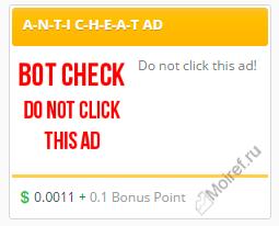 Клик - защита от читеров