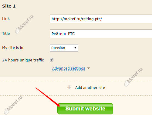Форма добавления сайта для сёрфинга