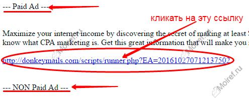 Ссылка для клика в письме DonkeyMails